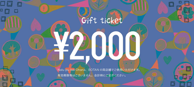 Gift ticket\2,000